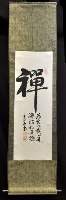 "Hanging Scroll with the word ""Zen"""