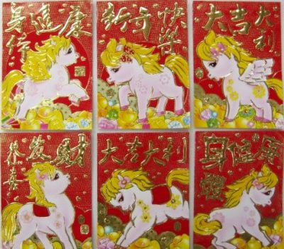 Chinese Red Envelope for 2014 Year of the Horse