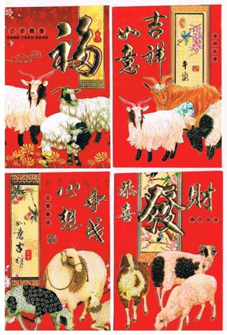 Year of Sheep Red Envelope